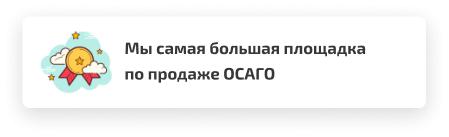 osago-onlayn-kupit-ofitsialnyy-sayt