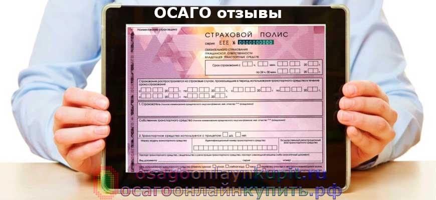 strahovanie-osago-elektronnyy-polis-onlayn-otzyvy-klientov