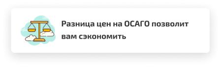 strahovaya-osago-onlayn-kupit
