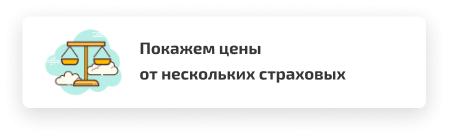 kalkulyator-strahovki-avtomobilya-osago